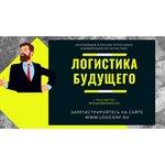Во Владивостоке пройдет конференция «Логистика Будущего»