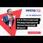 ММЛФ-2021 стартует год отраслевых мероприятий