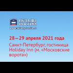 В конце апреля в Санкт-Петербурге пройдет выставка «Склады России»