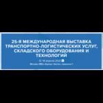 В апреле пройдет выставка TransRussia 2021!