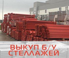 Выкуп БУ сталлажей