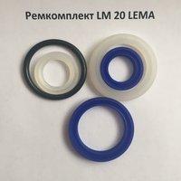 Ремкомплект LM 20 (18-31,5)